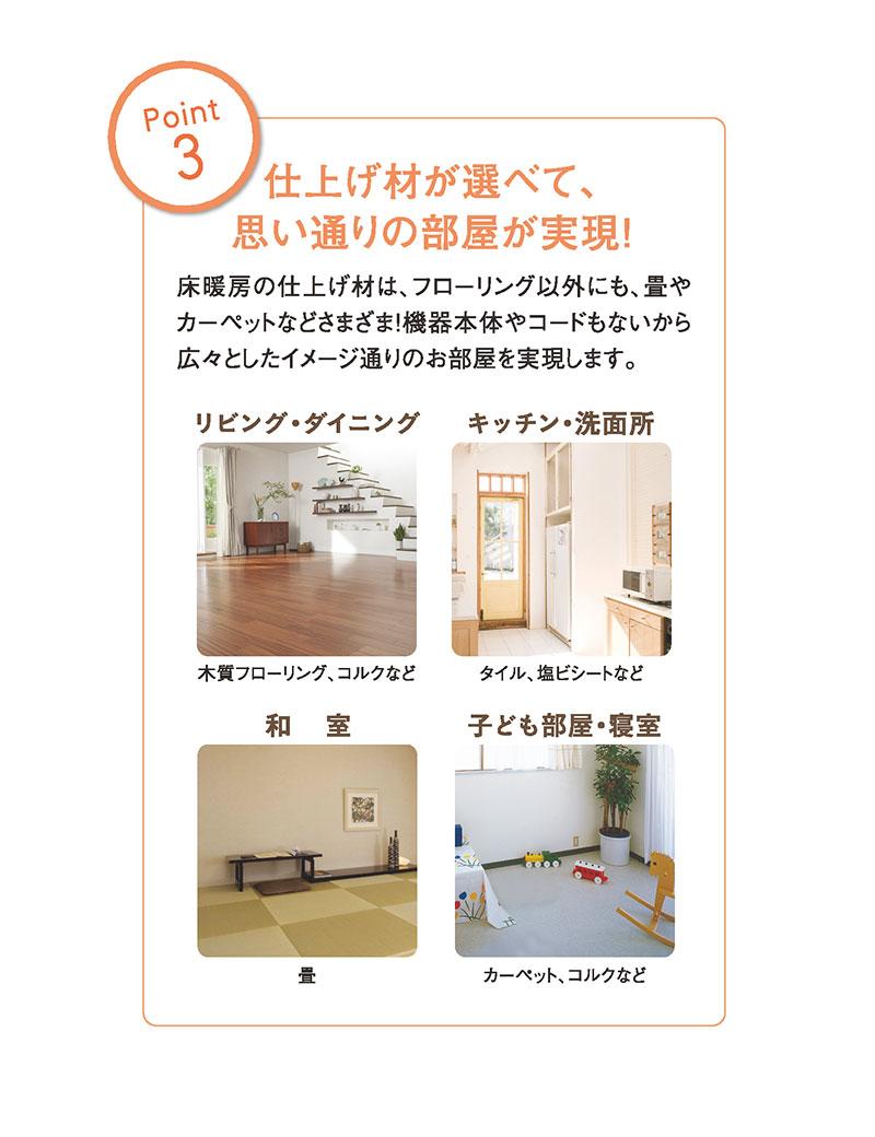 暖房 値段 床