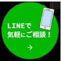 LINEで気軽にご相談!