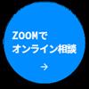 ZOOMでオンライン相談