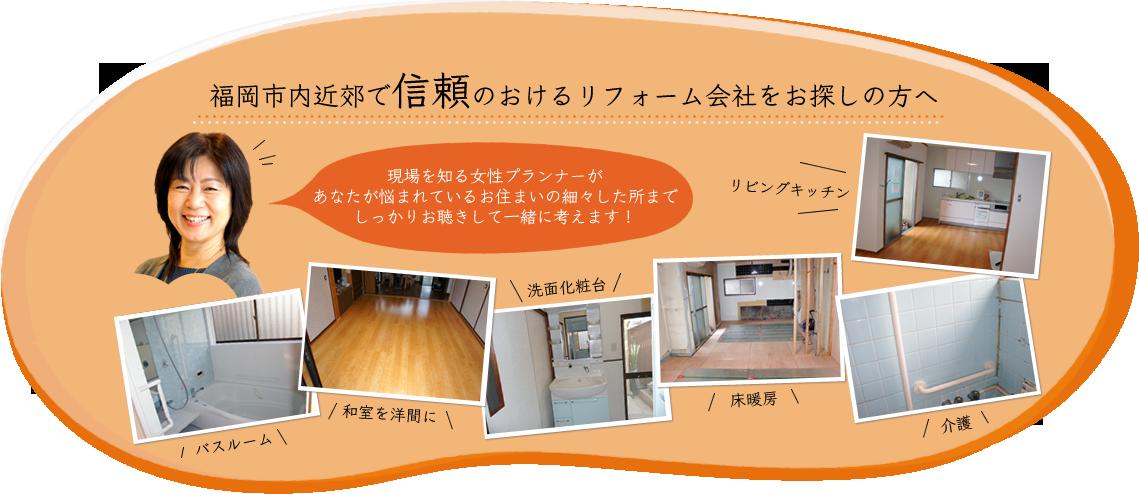 福岡市内近郊で信頼のおけるリフォーム会社をお探しの方へ