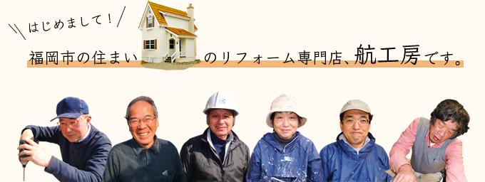 福岡市の住まいのリフォーム専門店、航工房です。