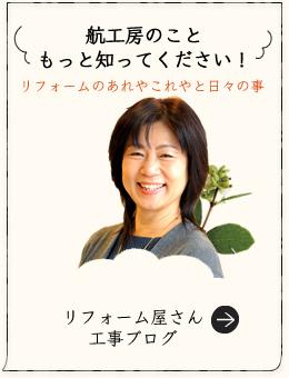 福岡市のリフォーム屋さん工事ブログ