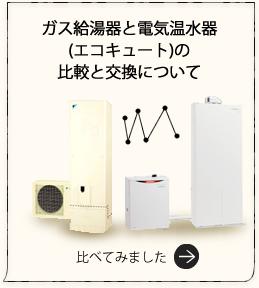 ガス給湯器と電気温水器(エコキュート)の比較と交換について
