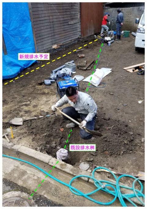 画像:I様邸 排水移設前の写真