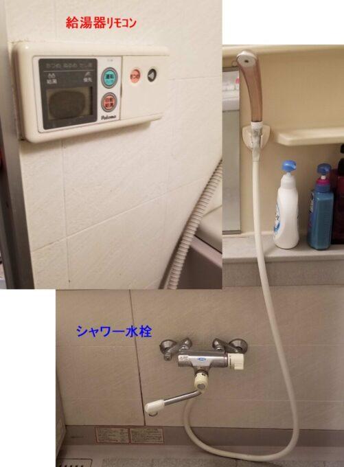 画像:K様邸 シャワー水栓、給湯リモコン施工前の写真